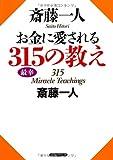 斎藤一人 お金に愛される315の教え