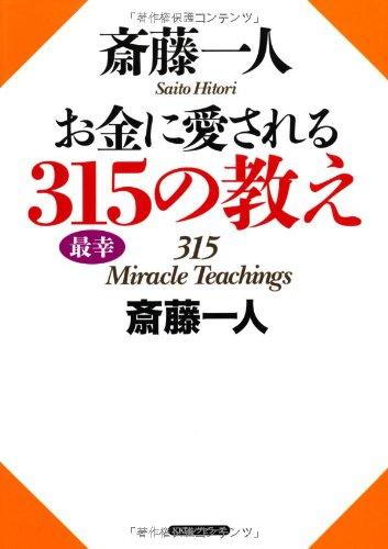 斎藤一人 お金に愛される315の教えの詳細を見る
