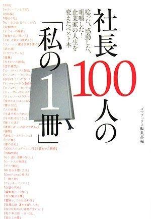 社長100人の「私の1冊」の詳細を見る