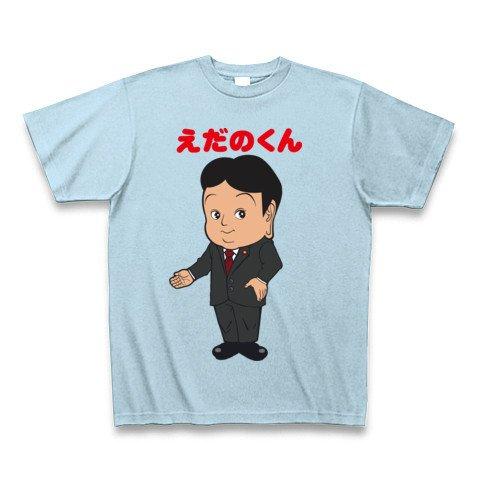 ちょwwwこれはwww「えだのくんTシャツ」