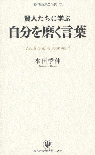 賢人たちに学ぶ 自分を磨く言葉の詳細を見る