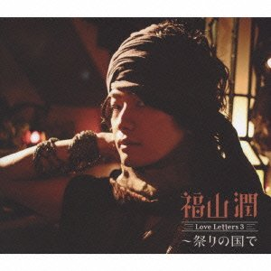 Love Letters3~祭りの国で(初回限定盤)(DVD付)
