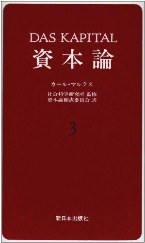 資本論 3 第1巻 第3分冊 第3分冊の詳細を見る