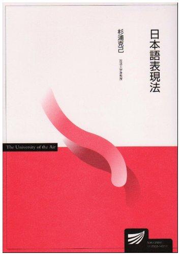 日本語表現法 (放送大学教材)の詳細を見る