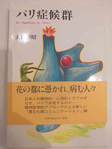パリ症候群 (TRAJAL Books)