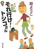 それ行け!トシコさん (角川文庫)