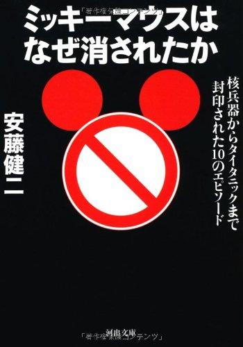 ミッキーマウスはなぜ消されたか---核兵器からタイタニックまで封印された10のエピソード (河出文庫)の詳細を見る