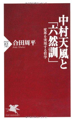 中村天風と「六然訓」 変革を実現する哲学 (PHP新書)