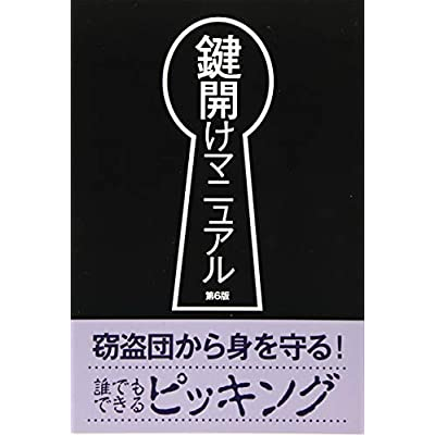 鍵開けマニュアル 第6版