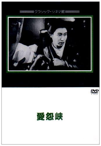 愛怨峡 [DVD]