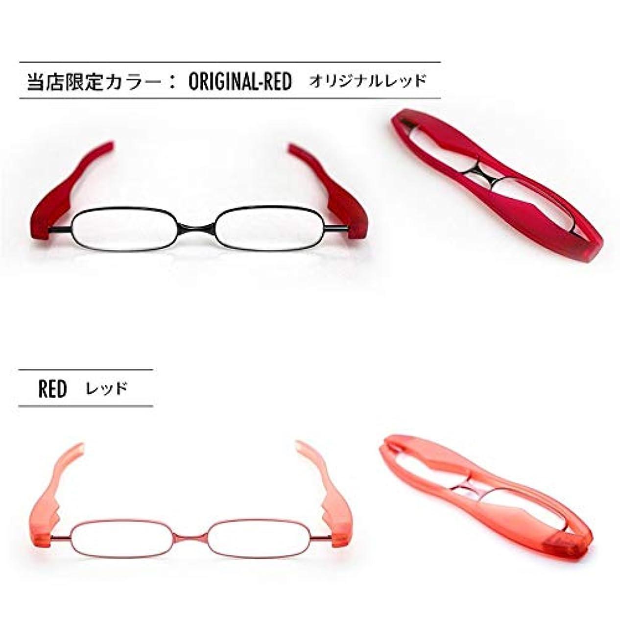 舞い上がる等価例老眼鏡 ポットリーダースマート 2本セット【オリジナルレッド(2.5)】+【レッド(3.0)】