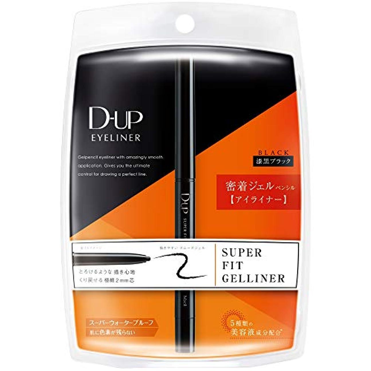 連続した住人晩餐D-UP(ディーアップ) スーパーフィットジェルライナー ブラック アイライナー 1本