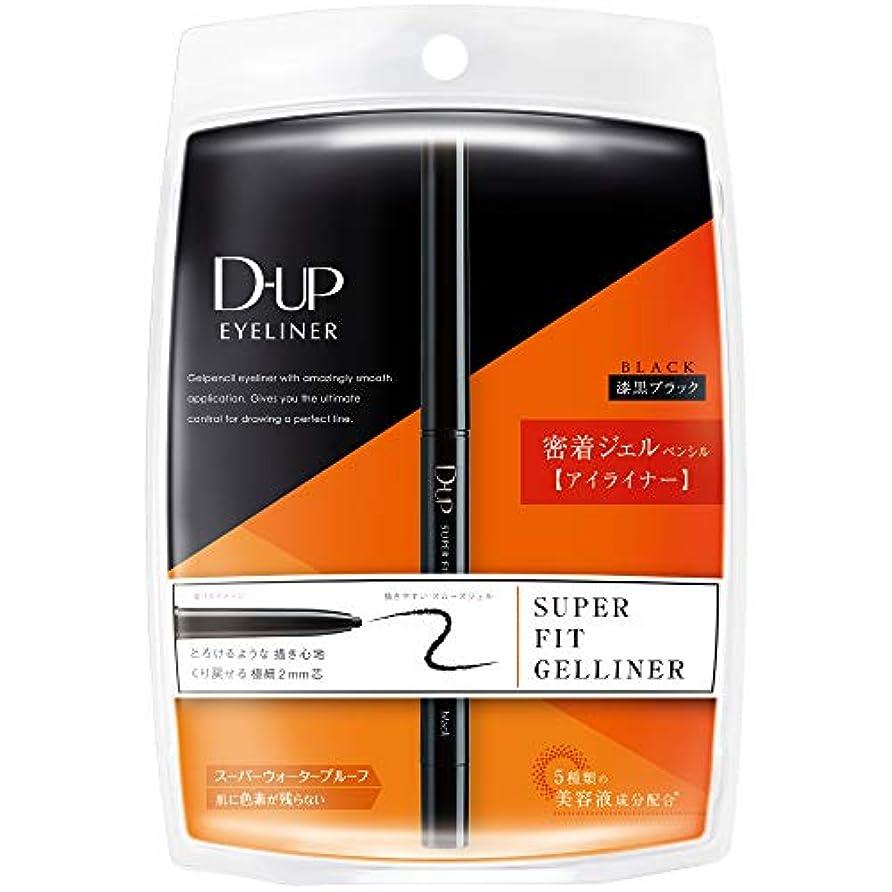 不規則性リーン喜んでD-UP(ディーアップ) スーパーフィットジェルライナー ブラック アイライナー 漆黒ブラック 1本