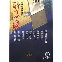 酔うて候―時代小説傑作選 (徳間文庫)