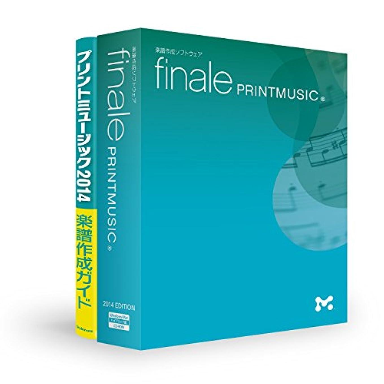 剥ぎ取るトリッキーフィードオンMakeMusic (メイクミュージック) Finale PrintMusic 2014 ガイドブック付属 世界標準の楽譜作成ソフト【日本語版】