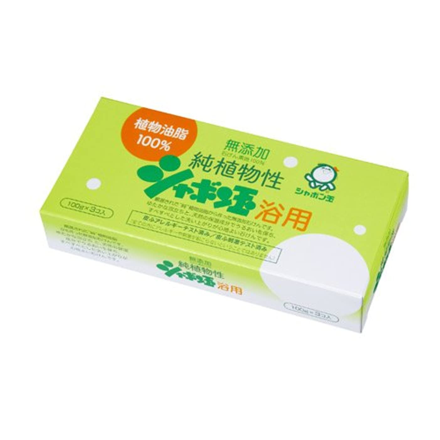 重要性腐敗便利純植物性シャボン玉 浴用 3個入り