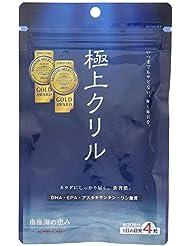極上クリル120粒 100%クリルオイル (約1ヶ月分) 日本製×3袋セット