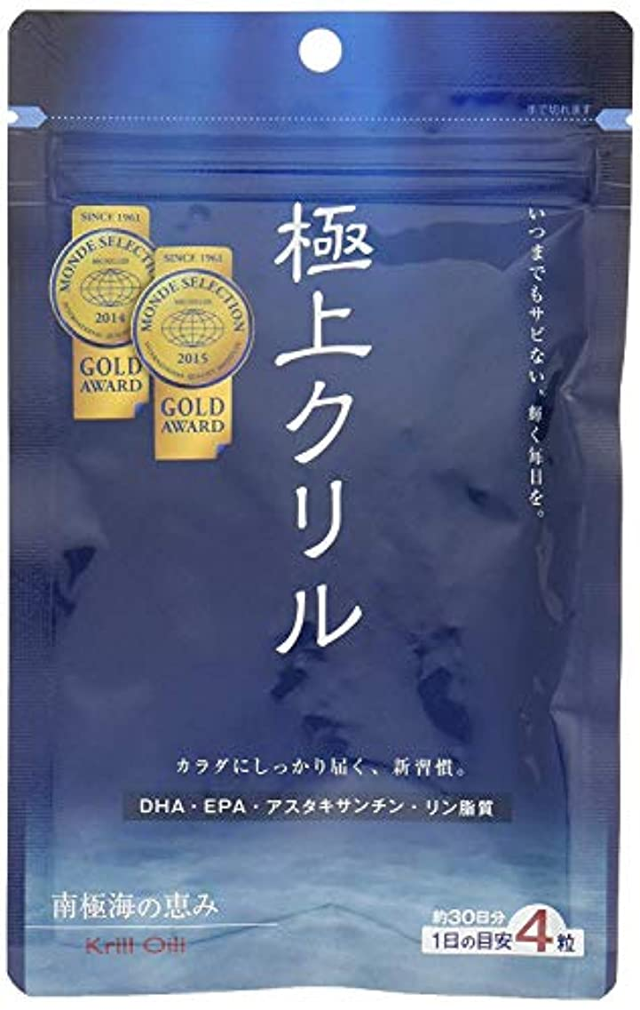 今後メダル慎重極上クリル120粒 100%クリルオイル (約1ヶ月分) 日本製×5袋セット