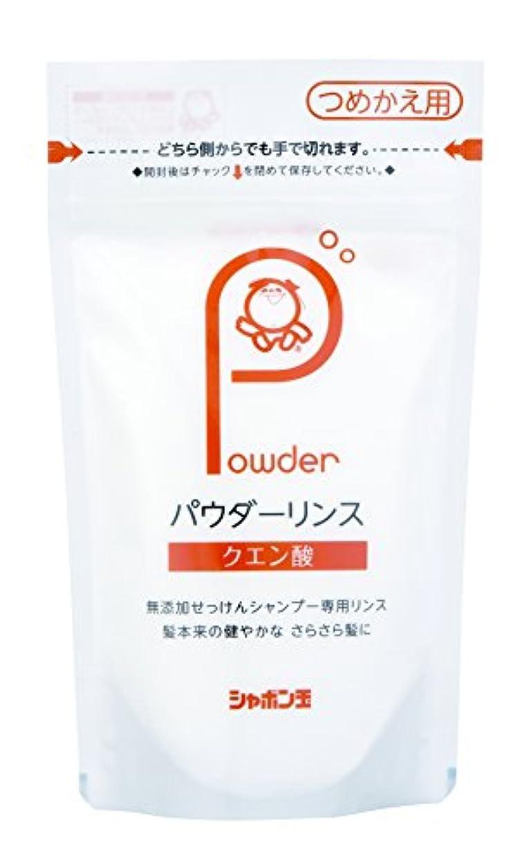 栄養圧倒的蘇生するシャボン玉 パウダーリンス つめかえ用 150g