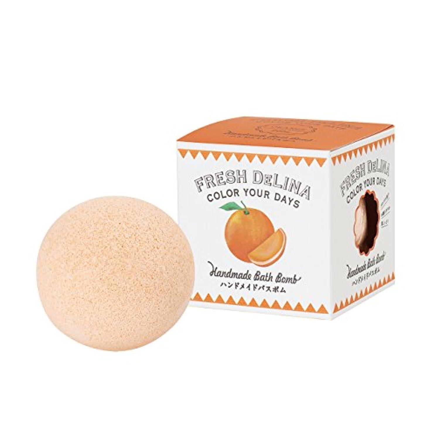 アロングできた感染するフレッシュデリーナ ハンドメイドバスボム オレンジ 200g