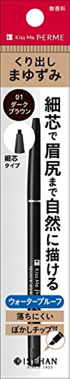 電極衝撃有害フェルム クイックアイブロウEX01 ダークブラウン 0.1g