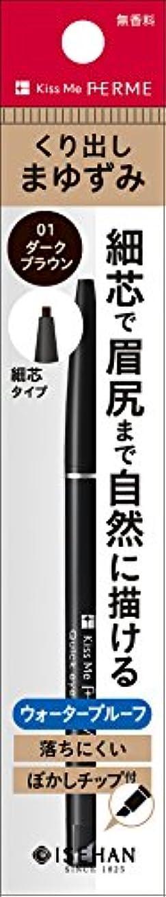 不倫抑圧するコントラストフェルム クイックアイブロウEX01 ダークブラウン 0.1g