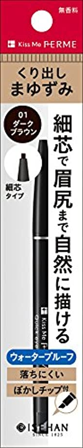 流行している鋼プロトタイプフェルム クイックアイブロウEX01 ダークブラウン 0.1g