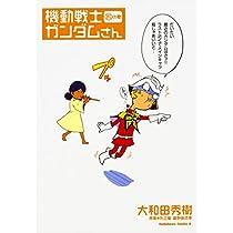 機動戦士ガンダムさん (15)の巻 (角川コミックス・エース)