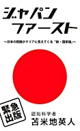 苫米地英人 (著)(16)新品: ¥ 790