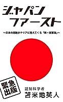 苫米地英人 (著)(1)新品: ¥ 790