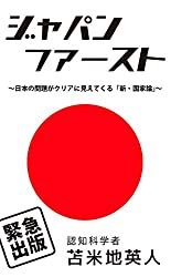 ジャパン・ファースト: 〜日本の問題がクリアに見えてくる「新・国家論」〜