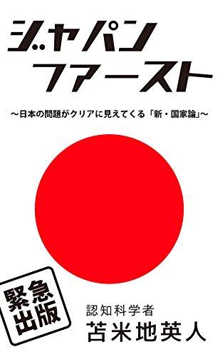 [画像:ジャパン・ファースト: 〜日本の問題がクリアに見えてくる「新・国家論」〜]