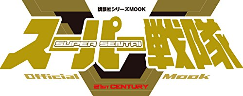 スーパー戦隊Official Mook 21世紀(12) 特命戦隊ゴーバスターズ
