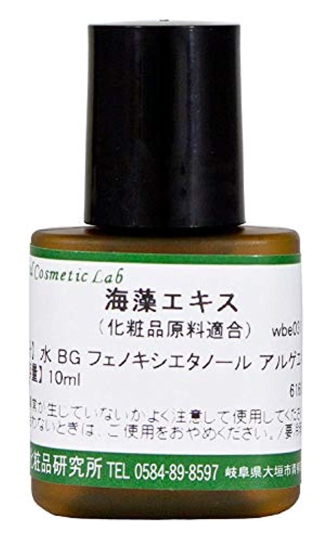 パプアニューギニア層優先権海藻エキス 化粧品原料 10ml