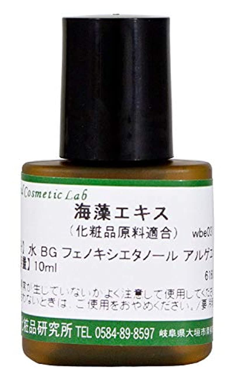 目的コーチ興味海藻エキス 化粧品原料 10ml