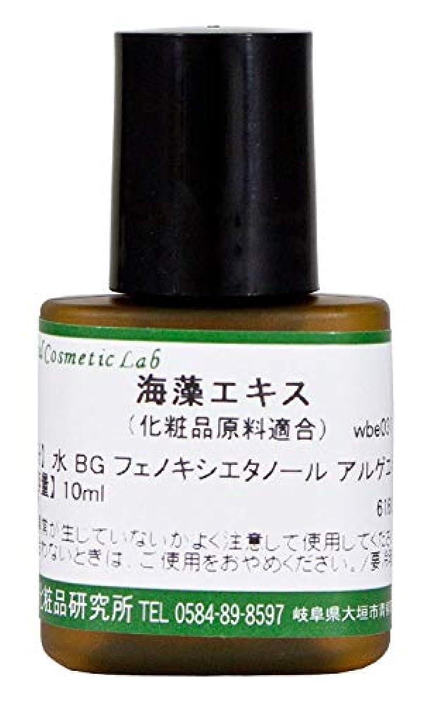 シーズン補助金ノート海藻エキス 化粧品原料 10ml