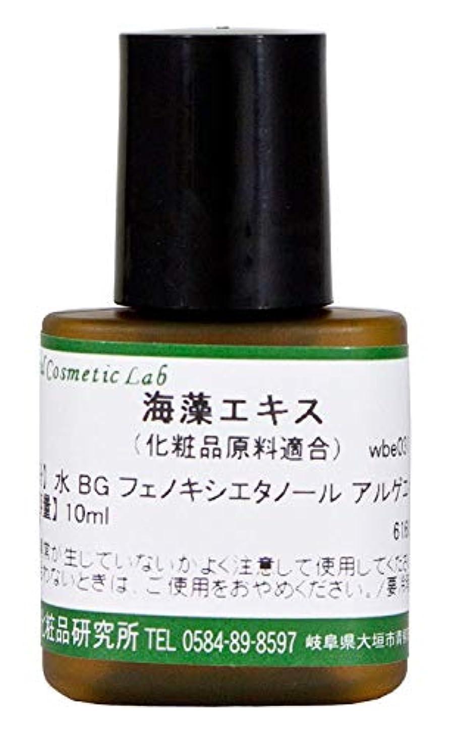 固有のジェスチャー午後海藻エキス 化粧品原料 10ml