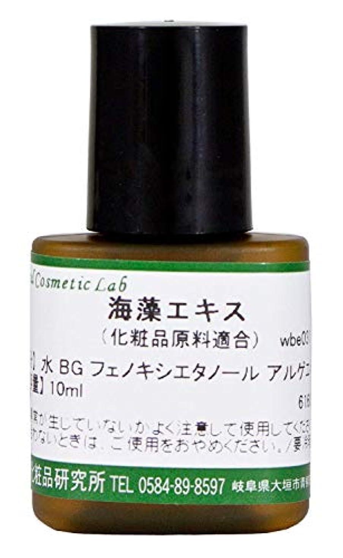 普遍的なリング軍団海藻エキス 化粧品原料 10ml