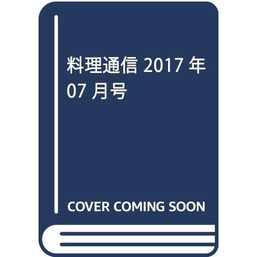 料理通信 2017年 07 月号 [雑誌]