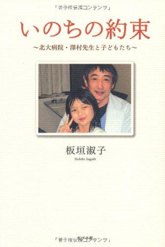 いのちの約束 ~北大病院・澤村先生と子どもたち~の詳細を見る