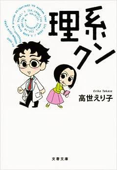 [高世えり子]の理系クン (文春文庫)