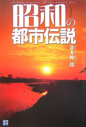 昭和の都市伝説の詳細を見る