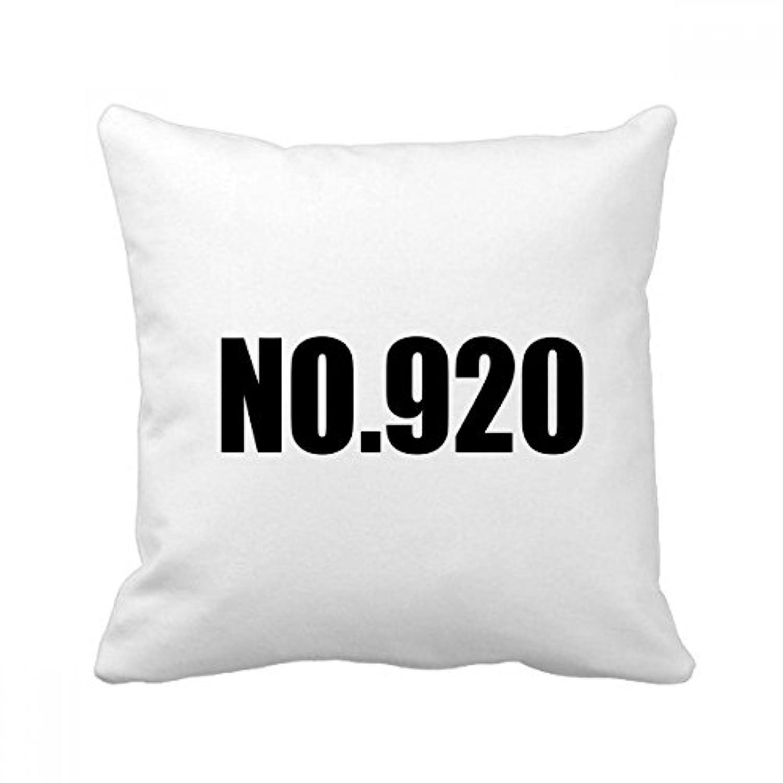 ラッキーno.920数名 スクエアな枕を挿入してクッションカバーの家のソファの装飾贈り物 50cm x 50cm