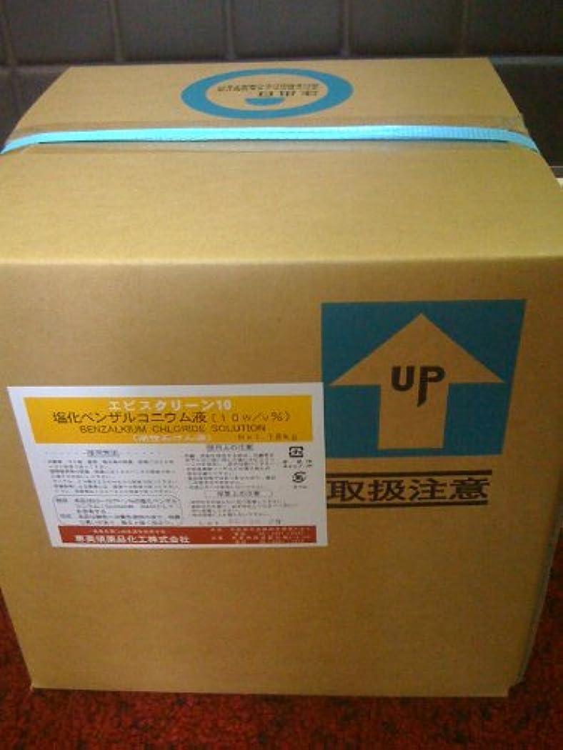 ピンピアニスト繊毛塩化ベンザルコニウム液 18kg 10w/v% エビスクリーン10