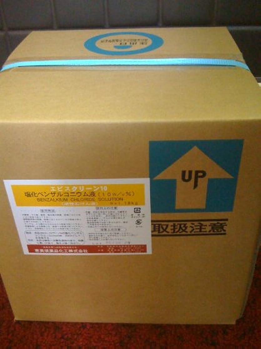 気付く解任構造的塩化ベンザルコニウム液 18kg 10w/v% エビスクリーン10