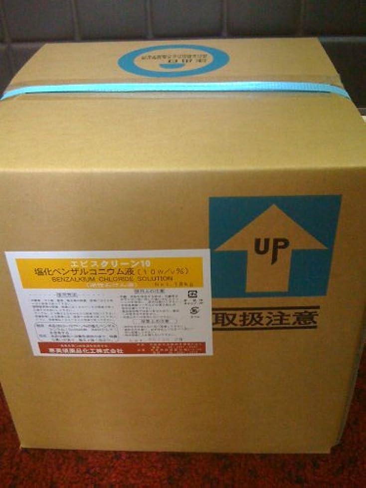 キリスト教うめきしょっぱい塩化ベンザルコニウム液 18kg 10w/v% エビスクリーン10