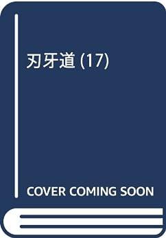 刃牙道(17): 少年チャンピオン・コミックス
