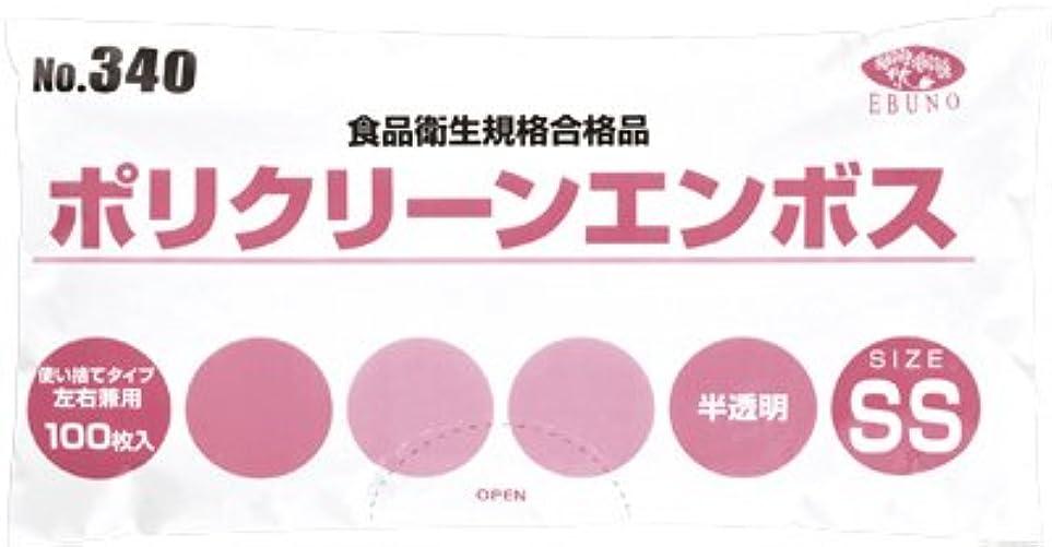 アッティカス四分円賭けポリクリーンエンボス袋入(半透明) 340(S)100???? ?????????????????(24-6742-01)【エブノ】[60袋単位]