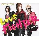 LOVE FIGHTER〜恋のバトル〜 / BREAKERZ