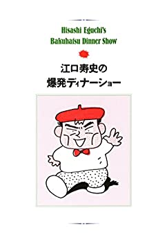 [江口寿史]の江口寿史の爆発ディナーショー